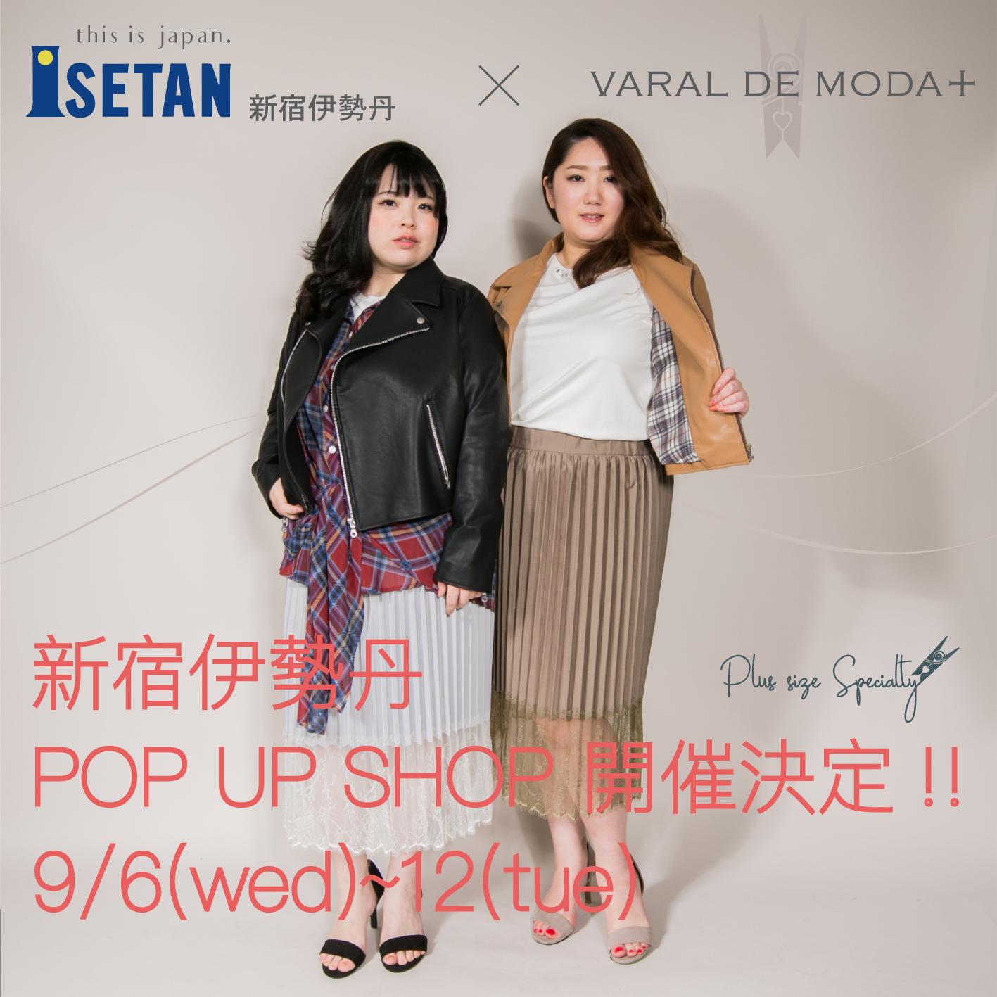 新宿伊勢丹POP-UP1-1