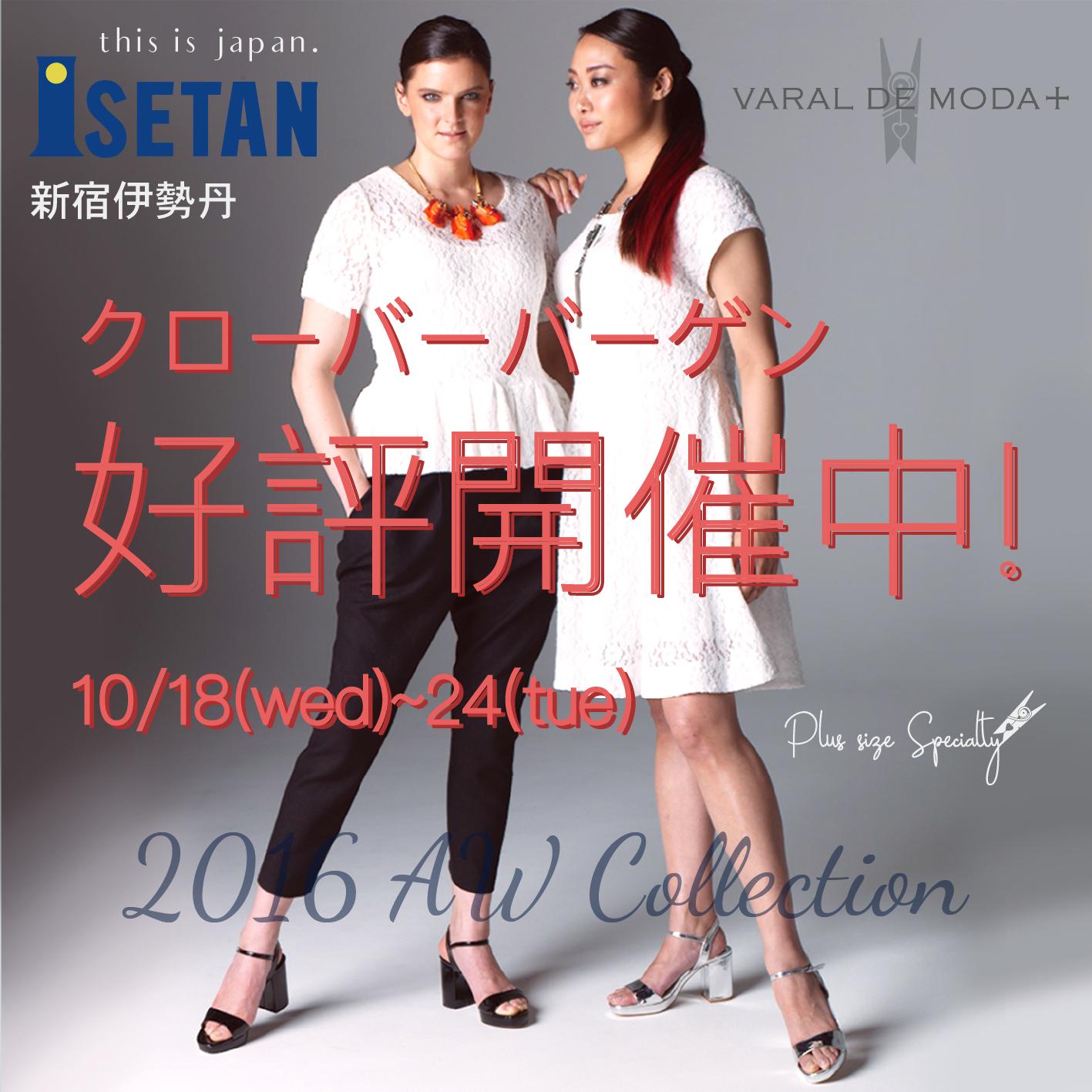 新宿伊勢丹バーゲン3-1