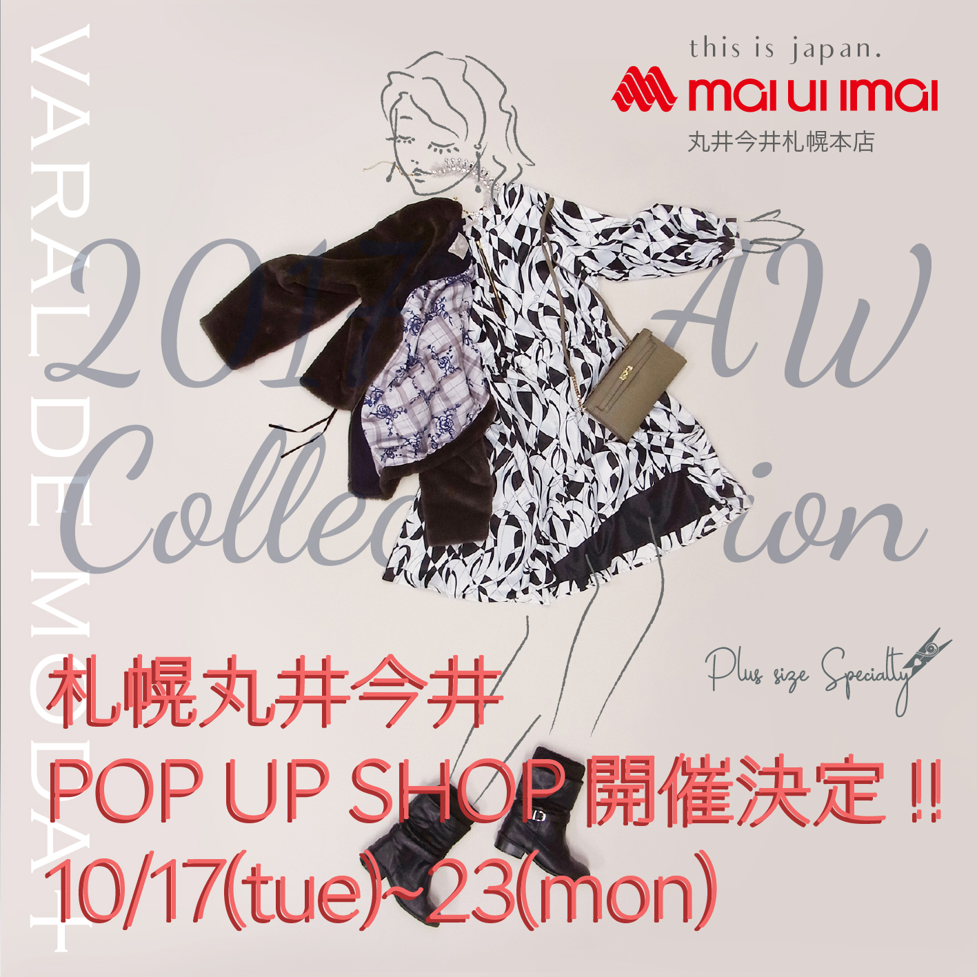 札幌丸井今井POP-UP-1-1