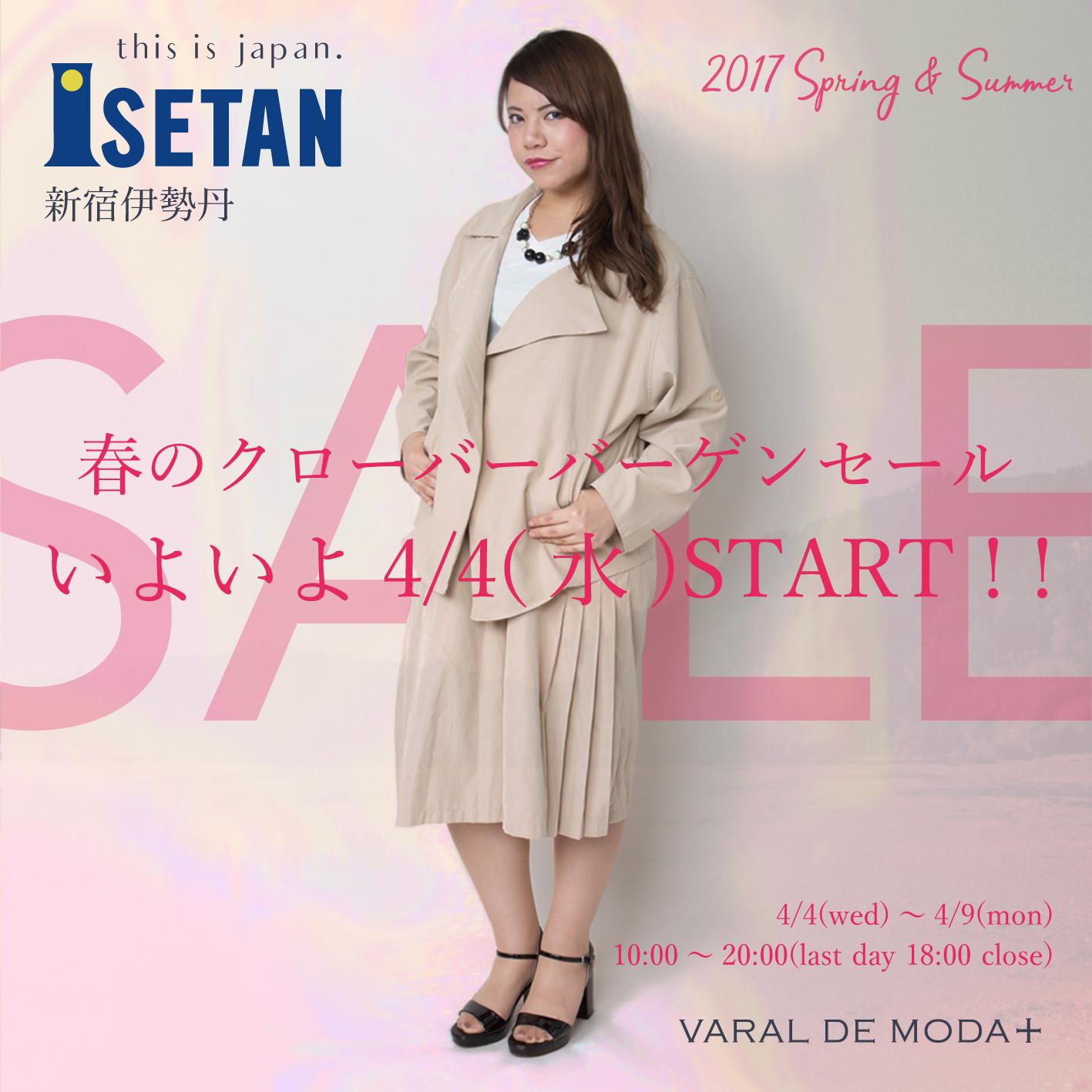 新宿伊勢丹V71-サマーセール1-2